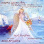 Γιώργος Δεσποτίδης – Της Ψυχής μου το Φεγγάρι