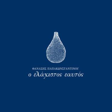 Θανάσης Παπακωνσταντίνου – Ο Ελάχιστος Εαυτός